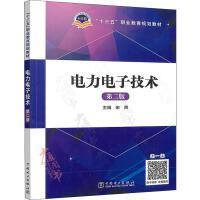 电力电子技术 第2版 中国电力出版社