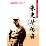 朱克靖传奇 赵勤轩 中国人民解放军出版社