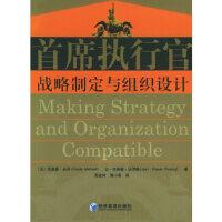 首席执行官――战略制定与组织设计 (法)米肖等 ,郭金林,郭小英 经济管理出版社