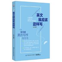 英文就应该这样写 9787518053803 沈琳 中国纺织出版社