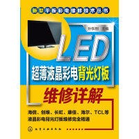 LED超薄液晶彩�背光�舭寰S修�解