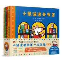 小鼠波波的第一次体验(全6册)――全球热销超过3000万册的小鼠波波系列绘本!
