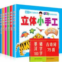 儿童创意手工diy制作材料立体折纸书2-3-4-5-6岁幼儿园宝宝启蒙早教剪纸书全脑开发动手动脑益智游戏玩具教具一套6