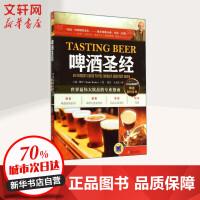 啤酒圣经 机械工业出版社