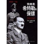 我曾是希特勒的保镖(1940-1945) (德)米施 口述,(法)布尔西耶 整理,袁粮钢 作家出版社