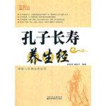【新书店正版】孔子长寿养生经 洪佳婧,杨忠宇著 吉林科学技术出版社