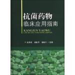 抗菌药物临床应用指南,侯世科,刘振华,刘晓军,科学技术文献出版社9787502371562