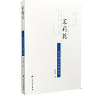 【正版全新直发】茉莉花 张名河 9787219087565 广西人民出版社有限公司