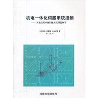 机电一体化伺服系统控制:工业应用中的问题及其理论解答,[日] 中村政俊,清华大学出版社9787302281184