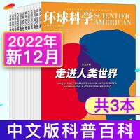 环球科学杂志2019年10月总第175期【单本】 科学美国人中文版科普期刊 普及科学知识培育民族科学精神的科学百科书籍