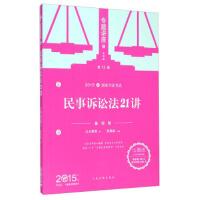 2015年国家司法考试专题讲座 民事诉讼法21讲(基础版) 【正版书籍】