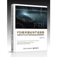 FDI技术溢出与产业发展――中国汽车产业中FDI技术溢出效应的测度研究
