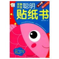 全脑开发聪明贴纸书(3-4岁2自然科学) 正版 袋鼠妈妈 9787548034643