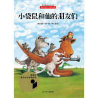 【新书店正版】耕林精选大奖小说――小袋鼠和他的朋友们,马尔,浙江少年儿童出版社9787534266010