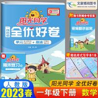 阳光同学全优好卷一年级下册数学人教版 2021新版一年级下同步测试卷