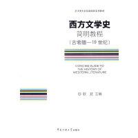 西方文学史简明教程(古希腊――19世纪)