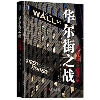 华尔街之战:贝尔斯登72小时覆灭记 全球金融危机的*个重要牺牲者是如何倒下的;华尔街*争议的公司*后疯狂的72小时