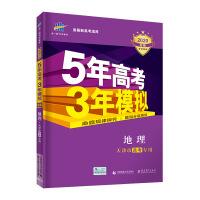 曲一线2020B版 地理 五年高考三年模拟 天津市选考专用 5年高考3年模拟 首届新高考适用 五三B版专项测试