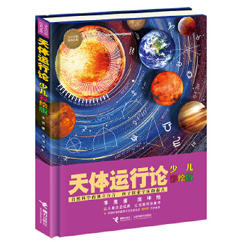 """天体运行论:少儿彩绘版(少儿万有经典文库 ) 教育部《中小学生阅读指导目录》指定书目。大科学家写给孩子的""""少儿万有经典文库"""",自然科学的独立宣言,孩子探究宇宙的起点,天文爱好者必读经典"""