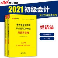 中公教育2020全国会计专业技术资格考试:考点精练2000题(经济法基础+初级会计实务)2本套