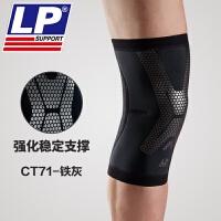 护膝运动篮球跑步CT71专业透气支撑男女羽毛球排球足球健身登山