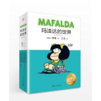 玛法达的世界:娃娃看天下(套装5册)三毛倾情翻译并作序四篇 阿根廷国宝级漫画大师季诺代表作 新版16开精装 幽默 全年