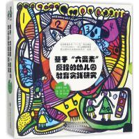 """基于""""六要素""""原理的幼儿园教育实践研究 北京师范大学出版社"""