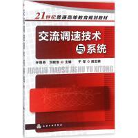 交流调速技术与系统 化学工业出版社