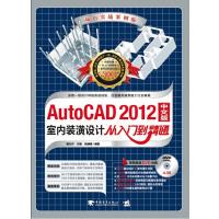 AutoCAD 2012中文版 室内装潢设计从入门到精通