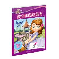 迪士尼数字拼图贴纸书:小公主苏菲亚