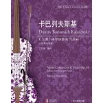 卡巴列夫斯基C大调小提琴协奏曲 作品48