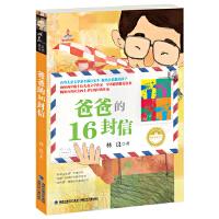 """爸爸的16封信(生动活泼的对话、幽默的语言、""""爸爸""""的往事……台湾儿童文学泰斗林良爷爷最温暖亲切的家书,献给会思想的孩"""