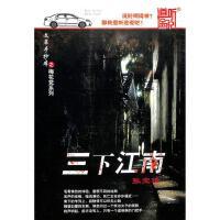 道听途说-文革手抄本之梅花党系列-三下江南(1MP3)( 货号:788917164)