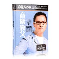 正版罗大佑cd专辑恋曲1990民谣经典老歌精选汽车载cd碟片音乐光盘