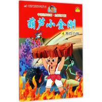 葫芦小金刚(4)势均力敌 上海美术电影制片厂 著;杜蕾 改编