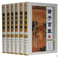 诸子百家 图文珍藏版 6册16开精装1980元 线装书局