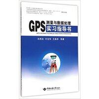 【旧书二手书8成新】GPS测量与数据处理实习指导书 肖根如 中国地质大学出版社 978756253