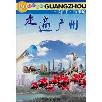 走遍广州 北京聿佳文科技信息中心,广东省地图出版社 广东省地图出版社