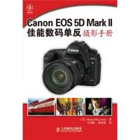 【新书店正版】Canon EOS 5D Mark II佳能数码单反摄影手册,[美] 麦克莱诺恩,人民邮电出版社9787
