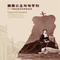 【新书店正版】茜茜公主与匈牙利:1719世纪匈牙利贵族生活,上海博物馆著作,上海书画出版社9787547914762