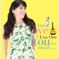 正版 ONO LISA 小野丽莎:我如此爱你 2019新专辑 CD+歌词本