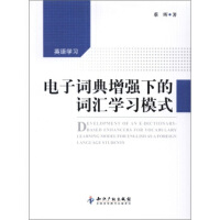 电子词典增强下的词汇学习模式 蔡晖 9787513011402 知识产权出版社【正版书籍,售后无忧】