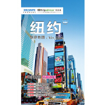 出国游城市旅游地图系列-纽约