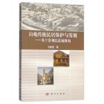 山地传统民居保护与发展:基于景观信息链视角 冯维波 9787030474643