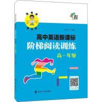 南大励学 南大励学 高中英语新课标阶梯阅读训练 高1年级高1年级 南京大学出版社