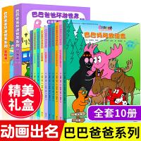 巴巴爸爸环游世界系列 冒险篇出发篇 共10册 巴巴爸爸搭树屋 3-6岁儿童卡通图画书绘本 宝宝成长益智冒险故事书 亲子