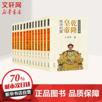 二月河文集 名家彩插珍藏升级版(13册) 长江文艺出版社