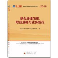 基金法律法规、职业道德与业务规范 基金从业人员资格考试命题研究组 编