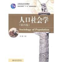 【旧书二手书8成新】人口社会学第四版第4版 佟新 北京大学出版社 9787301175491
