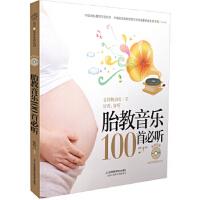 胎教音乐100首必听(含光盘)(汉竹)(音符跳动每一页好看,好听) 汉竹著 江苏科学技术出版社